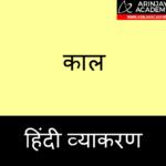 Tense in hindi | काल