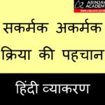 Sakarmak Kriya Akarmak Kriya | सकर्मक अकर्मक क्रिया की पहचान