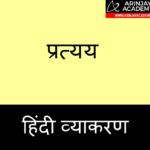 Pratyay