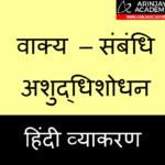Vakya Sambandhi Ashudhi shodhan