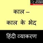काल और काल के भेद - Kaal or kaal ke bhed