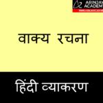 Vakya Rachna or Vakya ke bhed