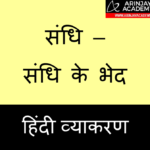 Sandhi ke bhed in Hindi