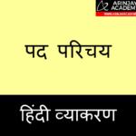 Pad Parichay in Hindi
