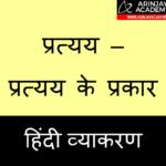 प्रत्यय ( Pratyay) - प्रत्यय के प्रकार
