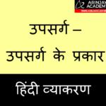 Upsarg | Upsarg Ke Prakar