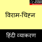 Viram Chinh in Hindi