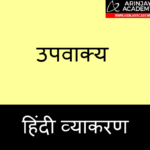 Upvakya in Hindi