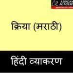 Kriya in Marathi