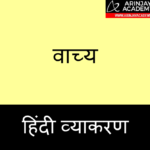 Vachya in Hindi