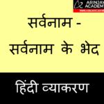 Sarvanam or Sarvanam ke bhed