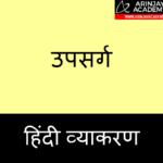 Upsarg in Hindi