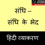 Sandhi or Sandhi ke bhed