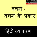 Vachan or Vachan ke Prakar