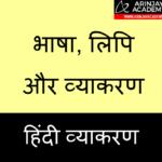 Bhasha Lipi aur Vyakaran