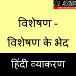 Visheshan or Visheshan ke bhed