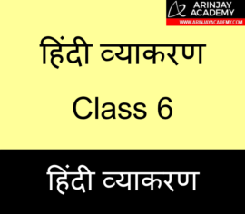 Hindi Vyakaran Class 6 | Hindi Grammar Class 6 | Arinjay Academy
