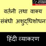 वर्तनी तथा वाक्य संबंधी अशुद्धिशोधन