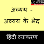 Avyay in Hindi