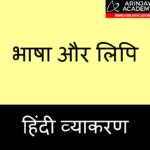 Bhasha aur Lipi