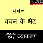 vachan ke bhed in Hindi
