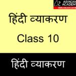 Hindi Vyakaran Class 10