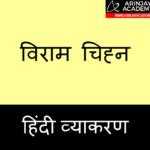 viram chinh in hindi