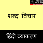 Shabd Vichar in Hindi