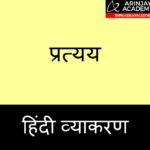 Pratyay in Hindi