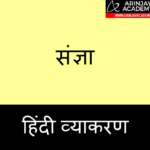 Sangya in Hindi