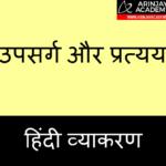 Upsarg aur Pratyay