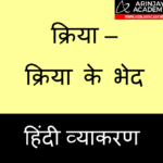 Kriya in Hindi