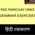 Pad Parichay Hindi Grammar Exercises