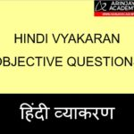 Hindi Vyakaran Objective Questions