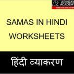 Samas in Hindi Worksheets