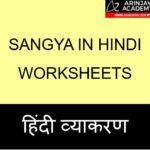 Sangya in Hindi Worksheets