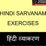 Hindi Sarvanam Exercises