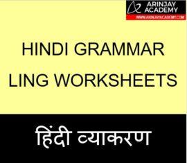 Hindi Grammar Ling Worksheets   Arinjay Academy