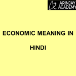 Economic Meaning in Hindi