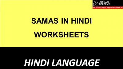 Samas in Hindi Worksheets | Arinjay Academy