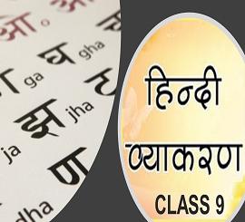 Hindi Grammar Class 9