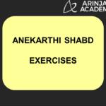 Anekarthi Shabd in Hindi