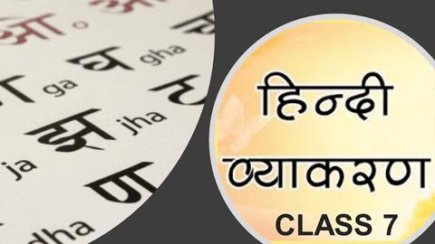 Hindi Vyakaran Class 7