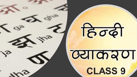 Hindi Vyakaran Class 9