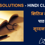 NCERT Solutions for Class 10 Hindi Kshitij Chapter 1 - सूरदास - पद