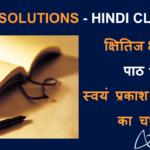 NCERT Solutions for Class 10 Hindi Kshitij Chapter 10 - स्वयं प्रकाश
