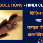 NCERT Solutions for Class 10 Hindi Kshitij Chapter 11 - रामवृक्ष बेनीपुरी