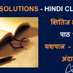 NCERT Solutions for Class 10 Hindi Kshitij Chapter 12 - यशपाल