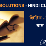 NCERT Solutions for Class 9 Hindi Kshitij Chapter 13 - ग्राम श्री