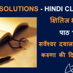 NCERT Solutions for Class 10 Hindi Kshitij Chapter 13 - सर्वेश्वर दयाल सक्सेना